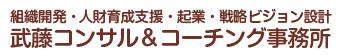 組織開発・人財育成支援・起業・戦略ビジョン設計 武藤コンサル&コーチング事務所